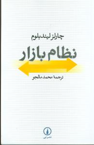 کتاب نظام بازار