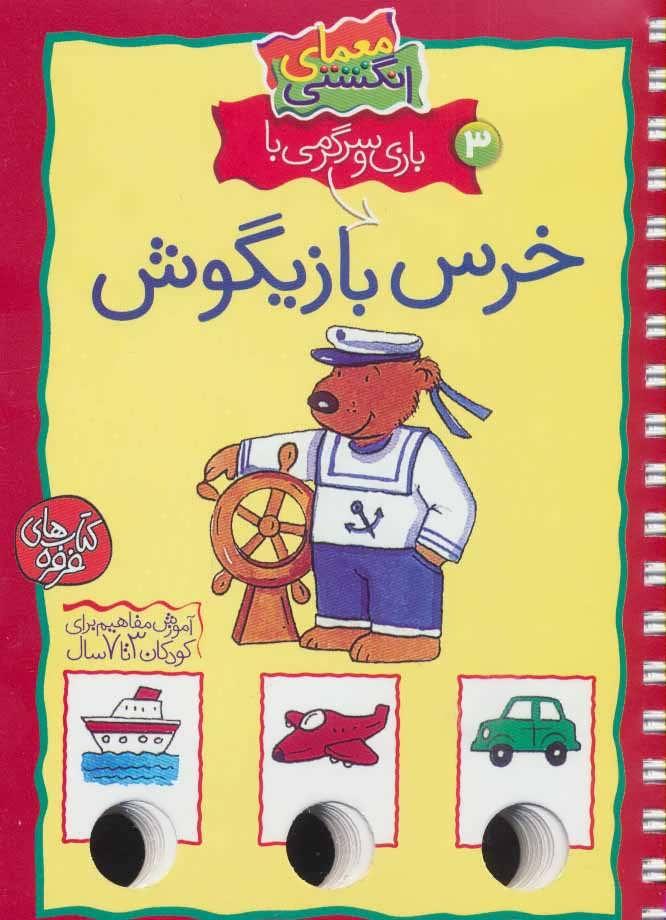 کتاب بازی و سرگرمی با خرس بازیگوش