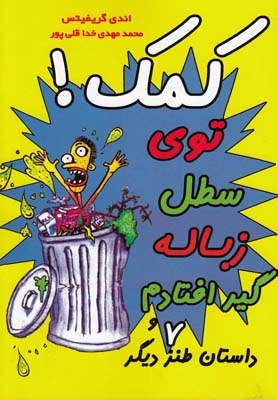 کتاب کمک! توی سطل زباله گیر افتادم!