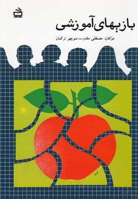 کتاب بازیهای آموزشی برای مربیان و اولیای کودکان قبل از دبستان