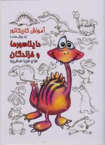 کتاب آموزش کاریکاتور به روش ساده دایناسورها و خزندگان