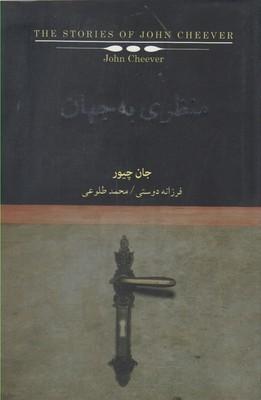 کتاب منظری به جهان