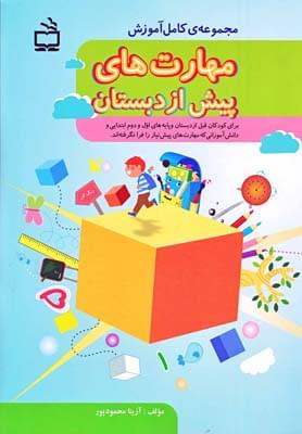 کتاب مجموعهٔ کامل آموزش مهارتهای پیش از دبستان