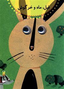 کتاب فیل، ماه و خرگوش