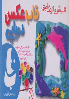 کتاب بستههای آموزشی- قابعکسدریایی