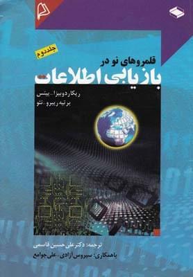 کتاب قلمروهای نو در بازیابی اطلاعات ۲