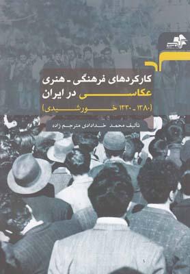 کتاب کارکردهای فرهنگی– هنری عکاسی در ایران (۱۳۸۰ - ۱۳۳۰ خورشیدی)