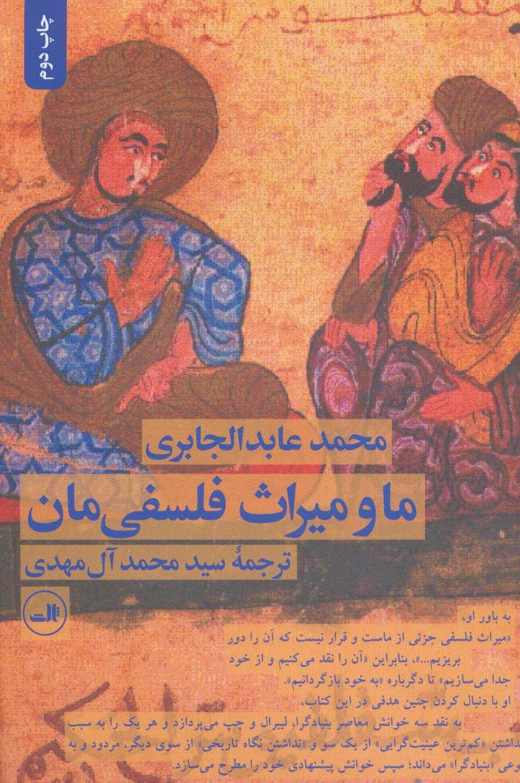 کتاب ما و میراث فلسفیمان
