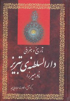 کتاب تاریخ و جغرافی دارالسلطنهٔ تبریز