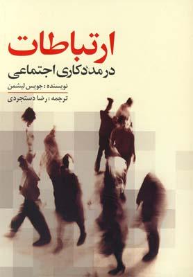 کتاب ارتباطات در مددکاری اجتماعی