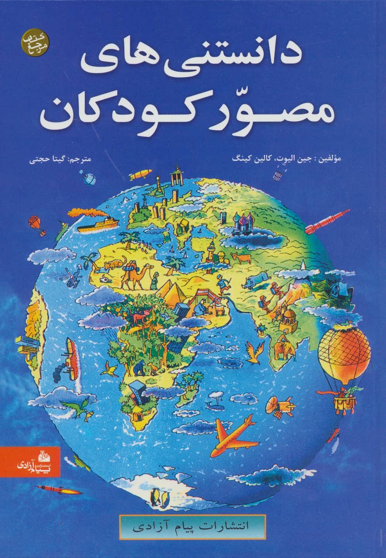کتاب دانستنیهای مصور کودکان= Childrens picture encyclopedia