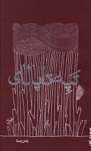 کتاب تپه تاپالای