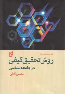 کتاب روش تحقیق کیفی در جامعهشناسی