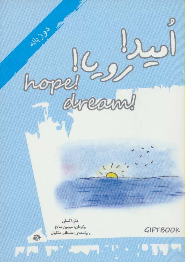 کتاب امید! رویا! =! Hope! dream