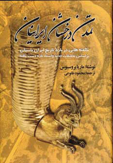 کتاب تمدن درخشان ایرانیان