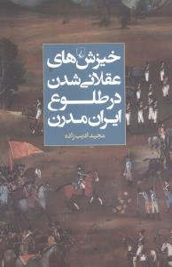کتاب خیزشهای عقلانیشدن در طلوع ایران مدرن
