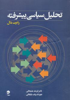 کتاب تحلیل سیاسی پیشرفته