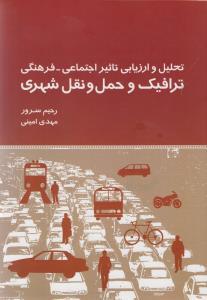 کتاب تحلیل و ارزیابی تاثیر اجتماعی - فرهنگیترافیک و حمل و نقل شهری