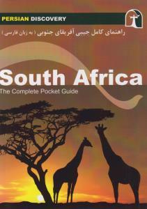 کتاب راهنمای کامل جیبی آفریقا جنوبی