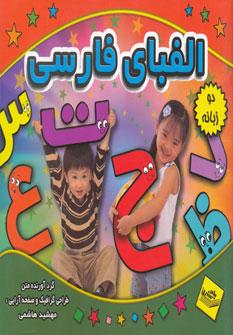 کتاب الفبای فارسی
