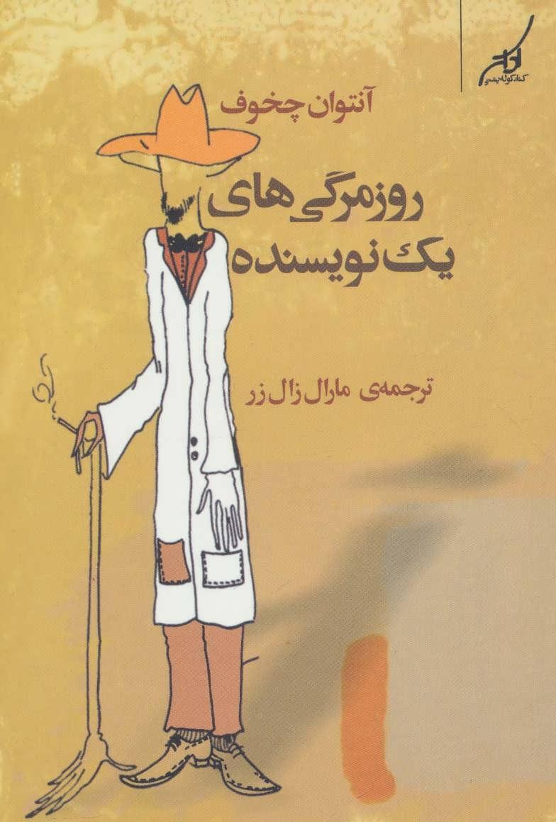 کتاب روزمرِگیهای یک نویسنده
