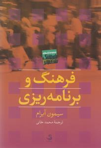 کتاب فرهنگ و برنامهریزی