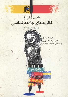 کتاب ماهیت و انواع نظریههای جامعهشناسی