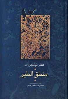 کتاب منطق الطیر (مجموعه آثار عطار ۱)