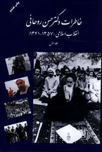 کتاب خاطرات دکتر حسن روحانی