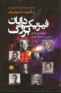 کتاب فیزیکدانان بزرگ