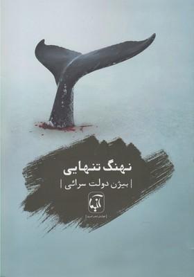 کتاب نهنگ تنهایی