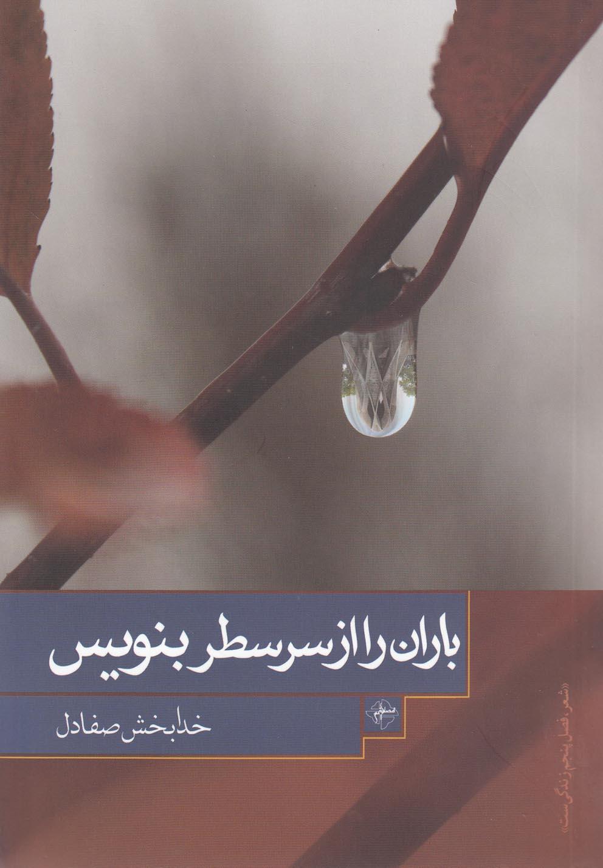 کتاب باران را از سر سطر بنویس