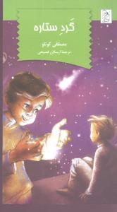 کتاب گرد ستاره