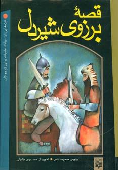 کتاب قصه برزوی شیردل