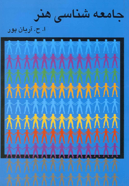 کتاب اجمالی از تحقیق ا. ح. آریانپور درباره جامعهشناسی هنر