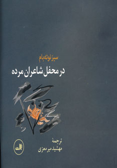 کتاب در محفل شاعران مرده