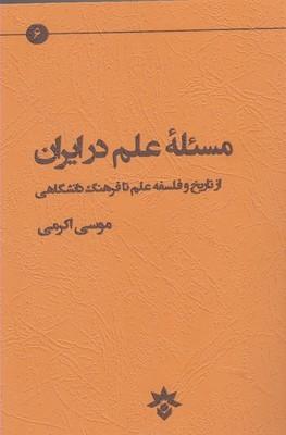 کتاب مسئله علم در ایران