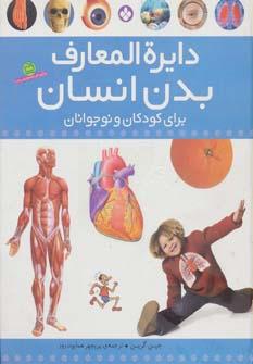 کتاب دایره المعارف جهان از آغاز تا امروز برای کودکان