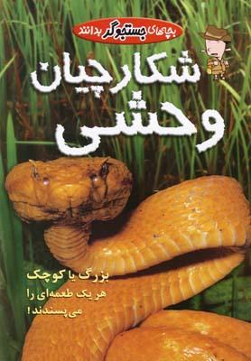 کتاب شکارچیان وحشی
