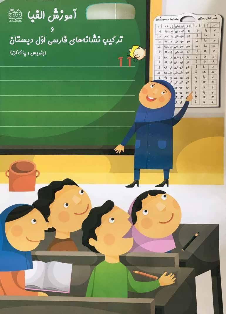 کتاب آموزش الفبا وترکیب نشانههای فارسی اول دبستان