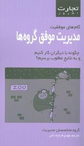 کتاب مدیریت موفق گروهها