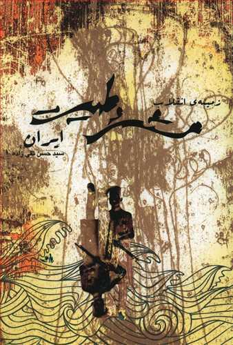 کتاب زمینهٔ انقلاب مشروطیت ایران (سه خطابه)