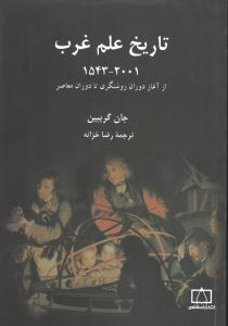 کتاب تاریخ علم غرب
