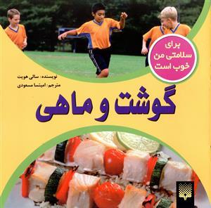 کتاب گوشت و ماهی
