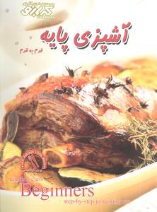 کتاب آشپزی پایه