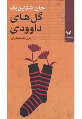 کتاب گلهای داوودی