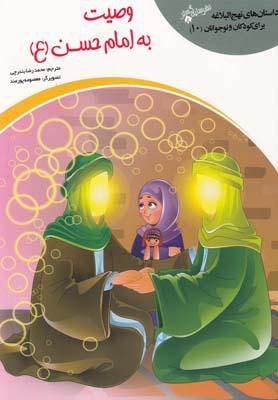 کتاب وصیت به امام حسن(ع)