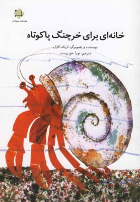 کتاب خانهای برای خرچنگ