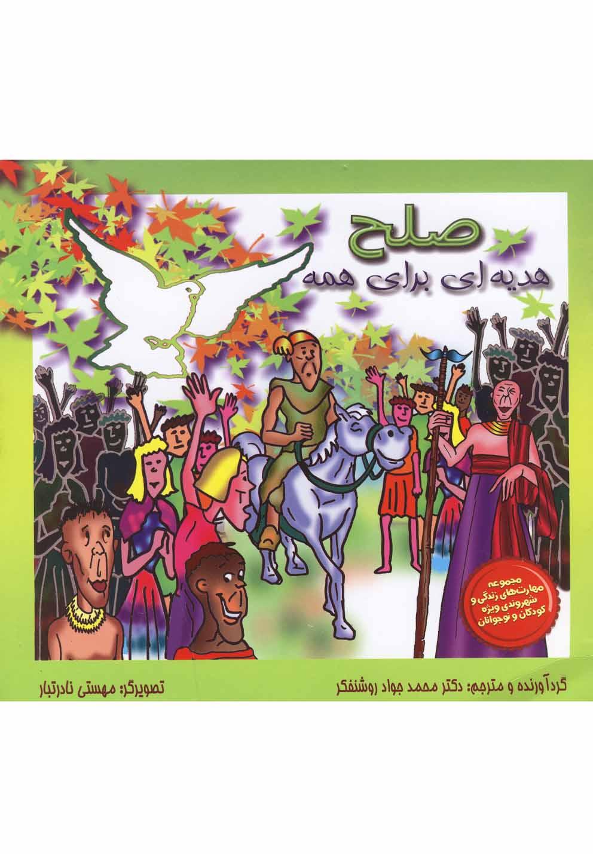کتاب صلح هدیهای برای همه