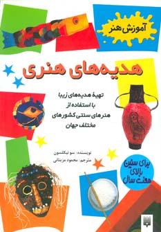کتاب هدیههای هنری